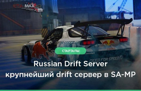 Крупнейший дрифт сервер — Russian Drift Server