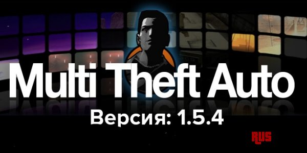 Скачать Multi Theft Auto: San Andreas 1.5.4