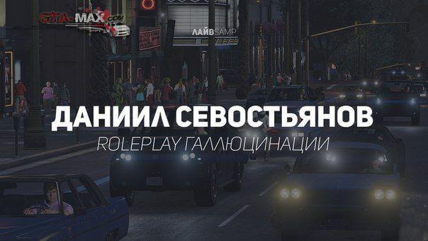 Мта 1.4.1 скачать Русскую Версию