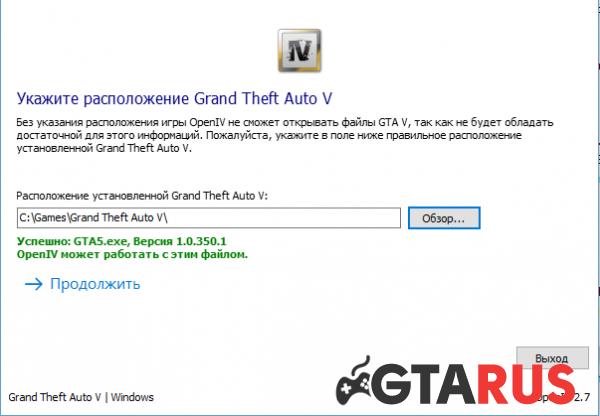 Установка машин в GTA 5